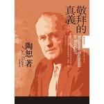 宣道 China Alliance Press 陶恕系列 07:敬拜的真義