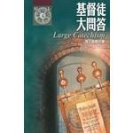 道聲(香港) Taosheng Hong Kong 基督徒大問答