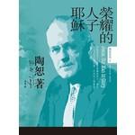 宣道 China Alliance Press 陶恕系列08:榮耀的人子耶穌