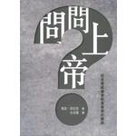 道聲(香港) Taosheng Hong Kong 問問上帝:回答懷疑論者對基督教的質疑