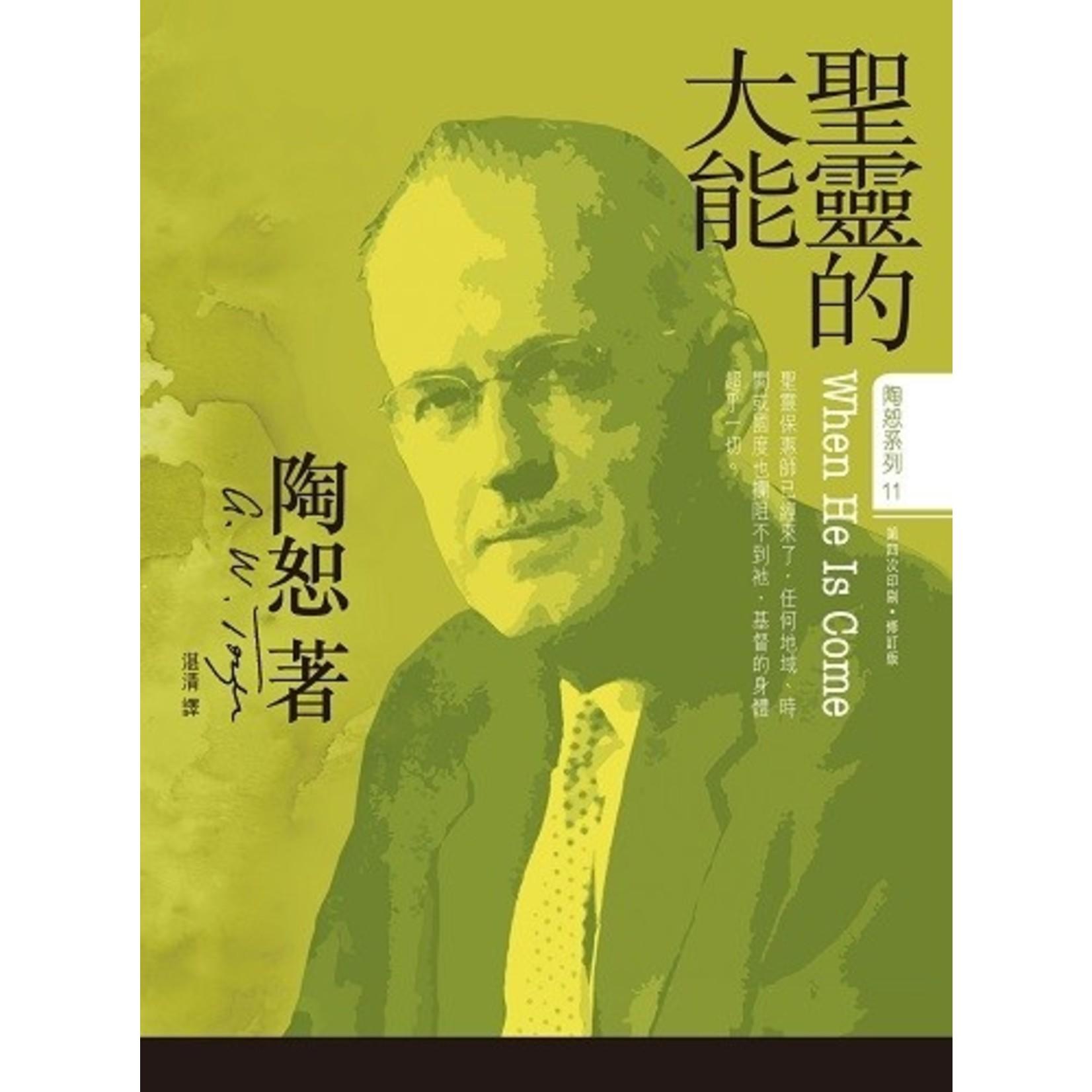 宣道 China Alliance Press 陶恕系列11:聖靈的大能 (修訂版)When He Is Come