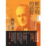 宣道 China Alliance Press 陶恕系列13:被分割的基督