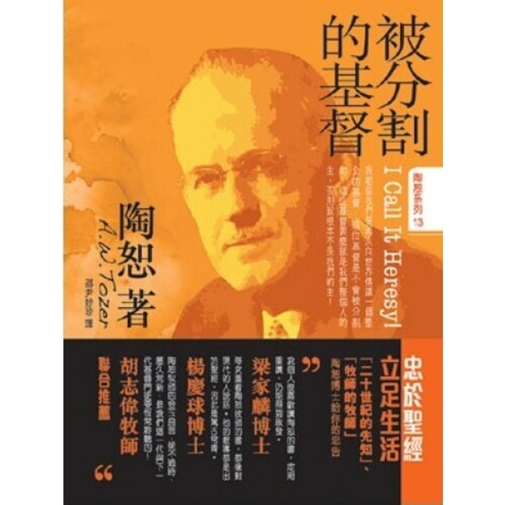 宣道 China Alliance Press 陶恕系列13:被分割的基督 I Call It Heresy!