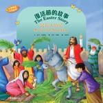 宗教教育中心 Religious Education Resource Centre 復活節的故事:最偉大的愛(中英對照)