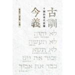 明風 Ming Feng Press 古訓今義:十誡的現代詮釋