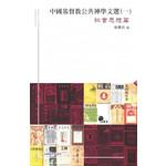 研道社 CABSA 中國基督教公共神學文選(一)︰社會思想篇
