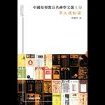 研道社 CABSA 中國基督教公共神學文選(三):學生運動篇