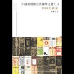 研道社 CABSA 中國基督教公共神學文選(二)︰耶穌形象篇