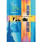 全心出版社 (HK) 直攀高峰:教會質量增長的關鍵與策略