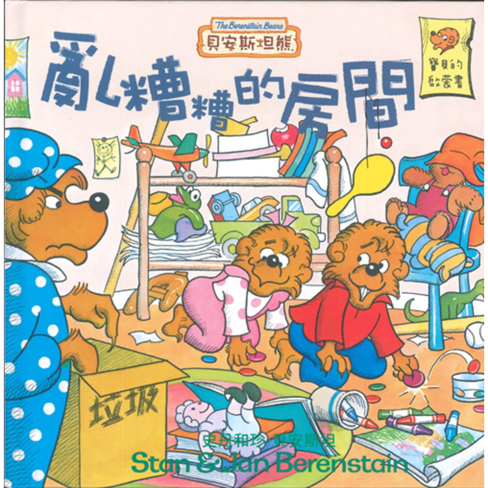 生命樹 Life Tree Global 貝安斯坦熊系列04:亂糟糟的房間 The Berenstain Bears 04: Messy Room