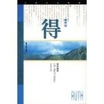 天道書樓 Tien Dao Publishing House 天道研經導讀:路得記