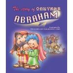 天道書樓 Tien Dao Publishing House 亞伯拉罕的故事(中英對照)