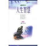 天道書樓 Tien Dao Publishing House 人生智慧