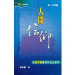 明道社 Ming Dao Press 人間信仰:從約拿書看如何活出信仰