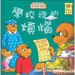 生命樹 Life Tree Global 貝安斯坦熊系列06:學校裡的煩惱