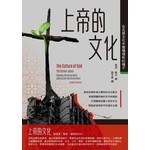 基督教文藝(香港) Chinese Christian Literature Council 上帝的文化:在仇恨文化中播種復和的種子