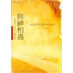 基道 Logos Book House 與神相遇:認識親近神的心靈路徑
