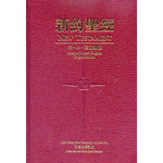 香港聖經公會 Hong Kong Bible Society 新約聖經:希臘文、中文、英文並排版.紅色硬面白邊.上帝版