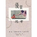 中國主日學協會 China Sunday School Association 優質思考:塑造心靈健康的十個習慣