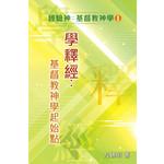 浸信會 Chinese Baptist Press 學釋經:基督教神學起始點