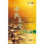 明道社 Ming Dao Press 耶穌基督生平與言論(下冊)