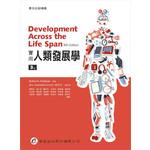 華杏出版 Farseeing Publishing 實用人類發展學(3版)
