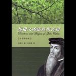 改革宗 Reformation Translation Fellowship Press 加爾文的靈修與祈禱(中英對照)