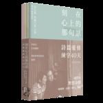 印象文字 InPress Books 刻在心上的那句話:詩篇靈修練字 40 天(一套4冊)