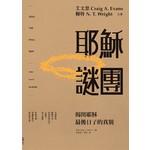 印象文字 InPress Books 耶穌謎團:揭開耶穌最後日子的真貌