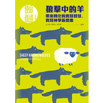 印象文字 InPress Books 狼羣中的羊:帶來轉化的實踐智慧,實踐神學新想像
