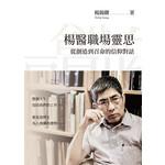 印象文字 InPress Books 楊醫職場靈思:從創造到召命的信仰對話