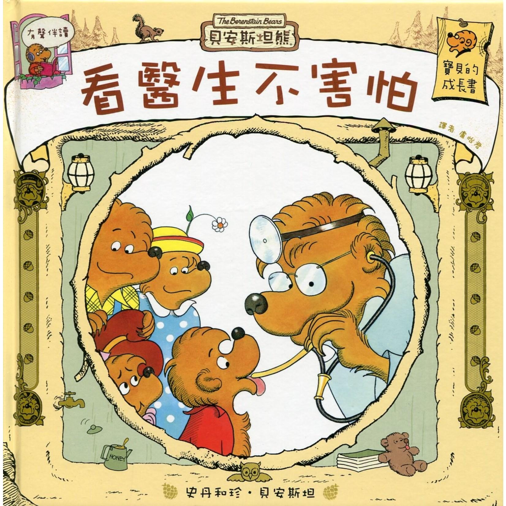 生命樹 Life Tree Global 貝安斯坦熊系列14:看醫生不害怕 The Berenstain Bears Go To The Doctor