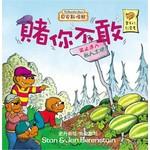 生命樹 Life Tree Global 貝安斯坦熊系列07:賭你不敢