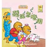 生命樹 Life Tree Global 貝安斯坦熊系列08:錢該怎樣用