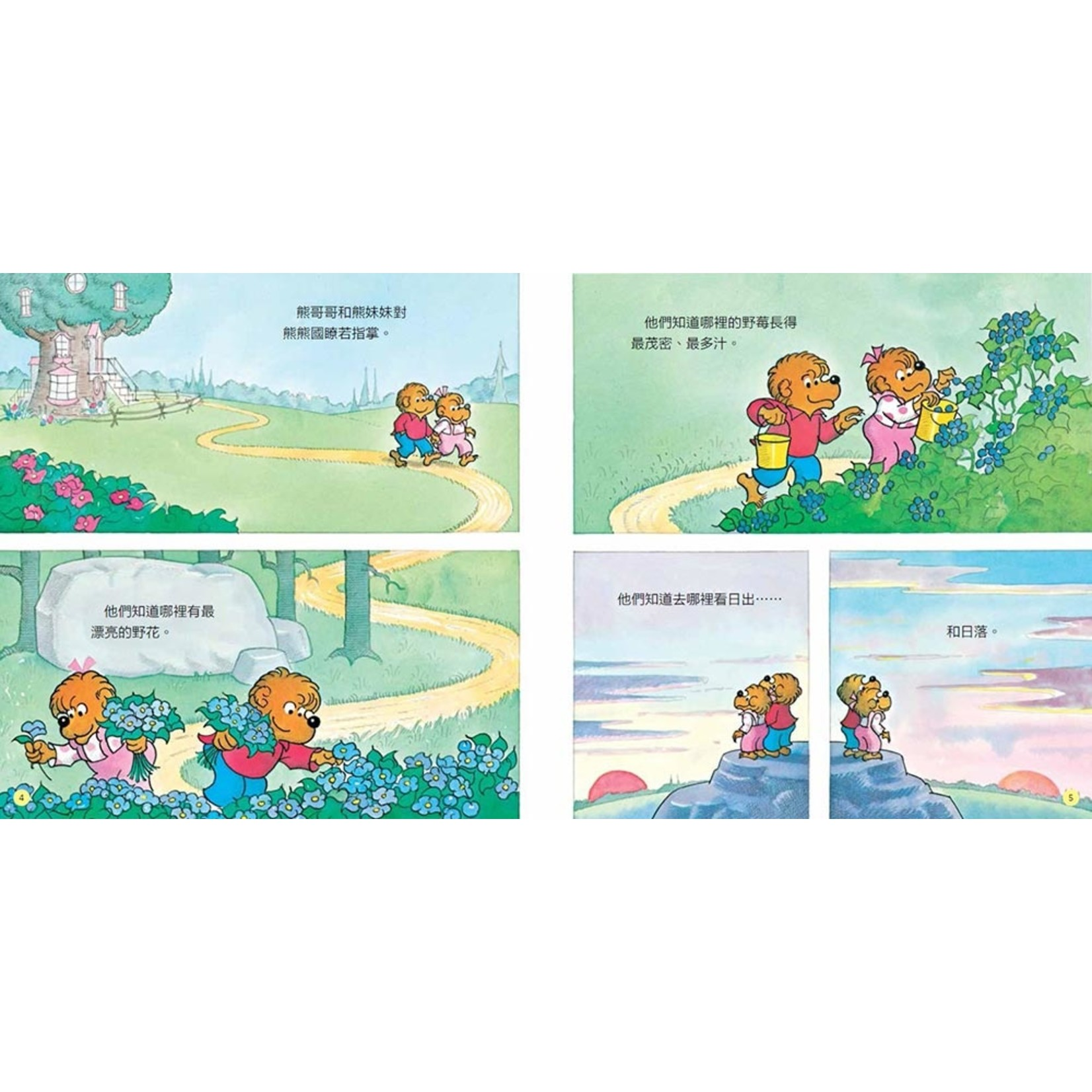 生命樹 Life Tree Global 貝安斯坦熊系列08:錢該怎樣用 The Berenstain Bears 08: Trouble With Money