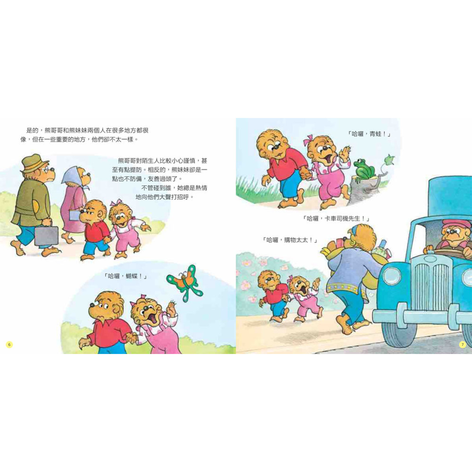生命樹 Life Tree Global 貝安斯坦熊系列02:怎樣面對陌生人 The Berenstain Bears Learn about Strangers