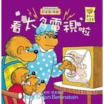 生命樹 Life Tree Global 貝安斯坦熊系列09:看太多電視啦