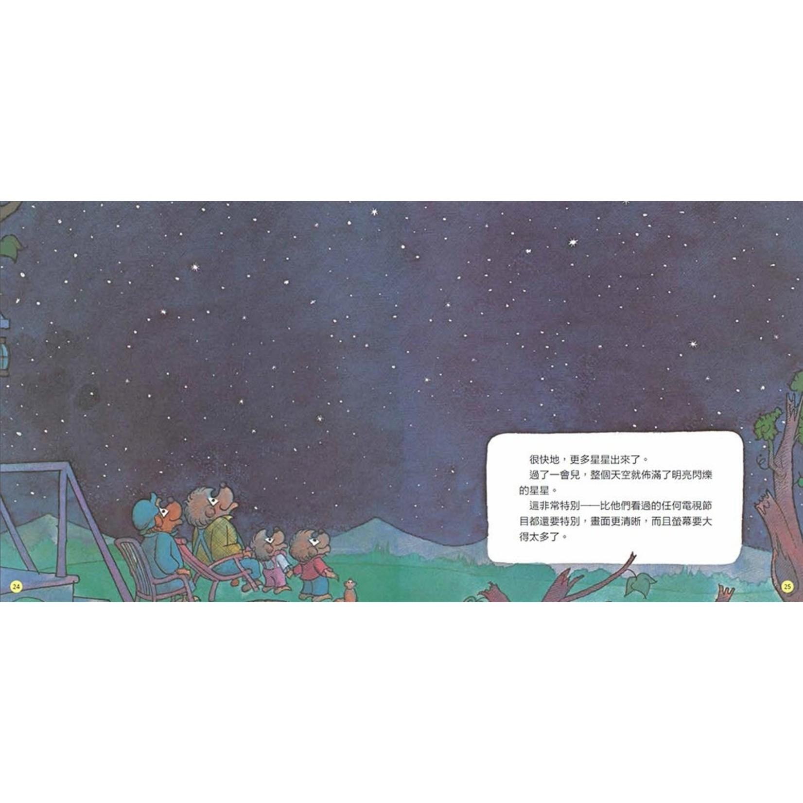 生命樹 Life Tree Global 貝安斯坦熊系列09:看太多電視啦 The Berenstain Bears and Too Much TV