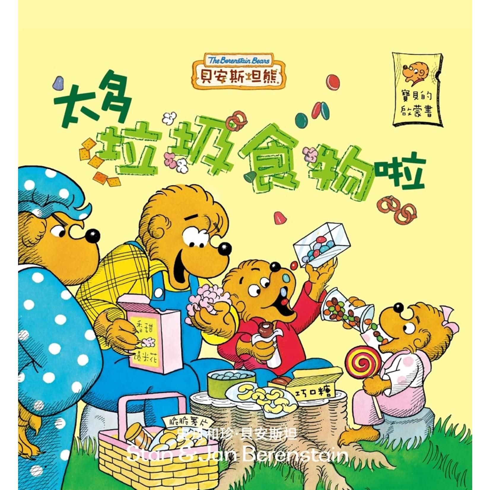 生命樹 Life Tree Global 貝安斯坦熊系列01:太多垃圾食物啦 The Berenstain Bears 01: Too Much Junk Food