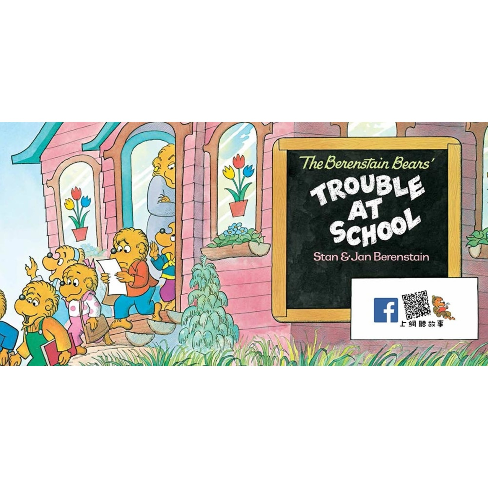 生命樹 Life Tree Global 貝安斯坦熊系列06:學校裡的煩惱 The Berenstain Bears 06: Trouble At School