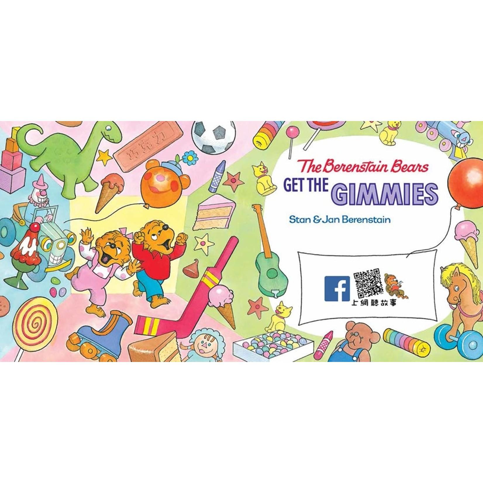 生命樹 Life Tree Global 貝安斯坦熊系列03:什麼都想要 The Berenstain Bears 03: Get The Gimmies