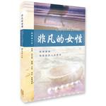 中國學園傳道會 Taiwan Campus Crusade for Christ 非凡的女性:輔導員手冊