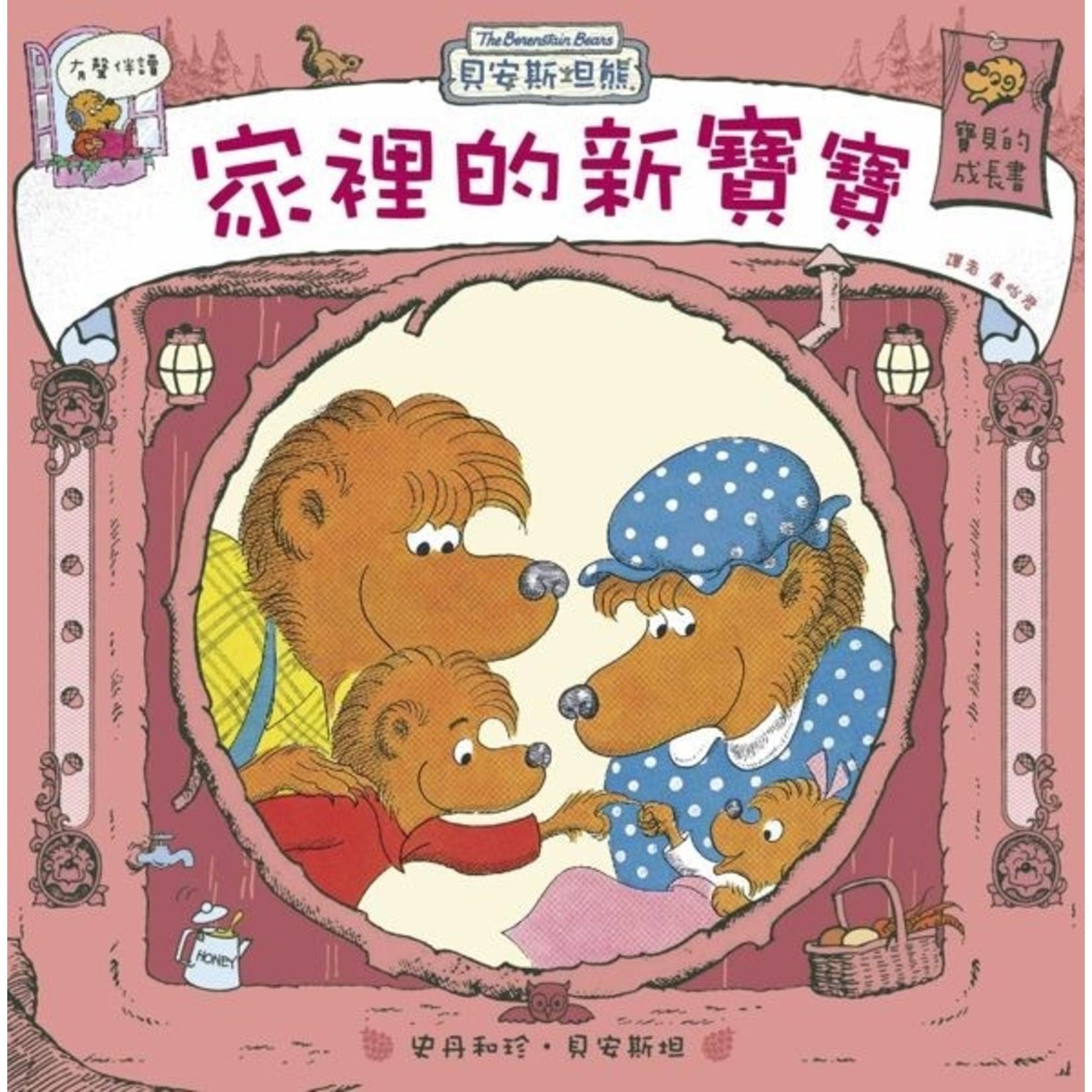 生命樹 Life Tree Global 貝安斯坦熊系列11:家裡的新寶寶 The Berenstain Bears 11: New Baby
