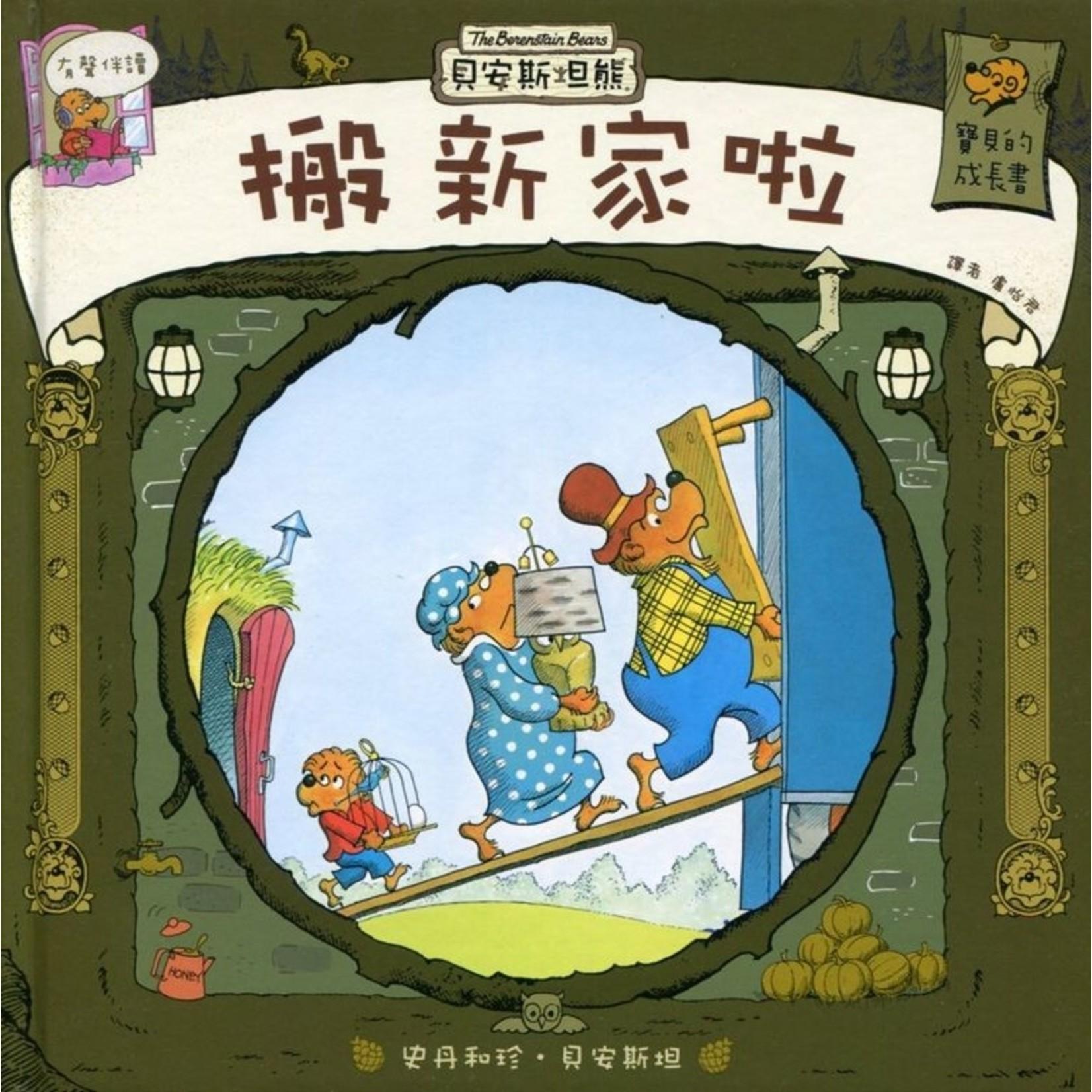 生命樹 Life Tree Global 貝安斯坦熊系列12:搬新家啦 The Berenstain Bears 12: Moving Day