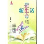 全心出版社 (HK) 新生命新生活(組員本)(簡體)