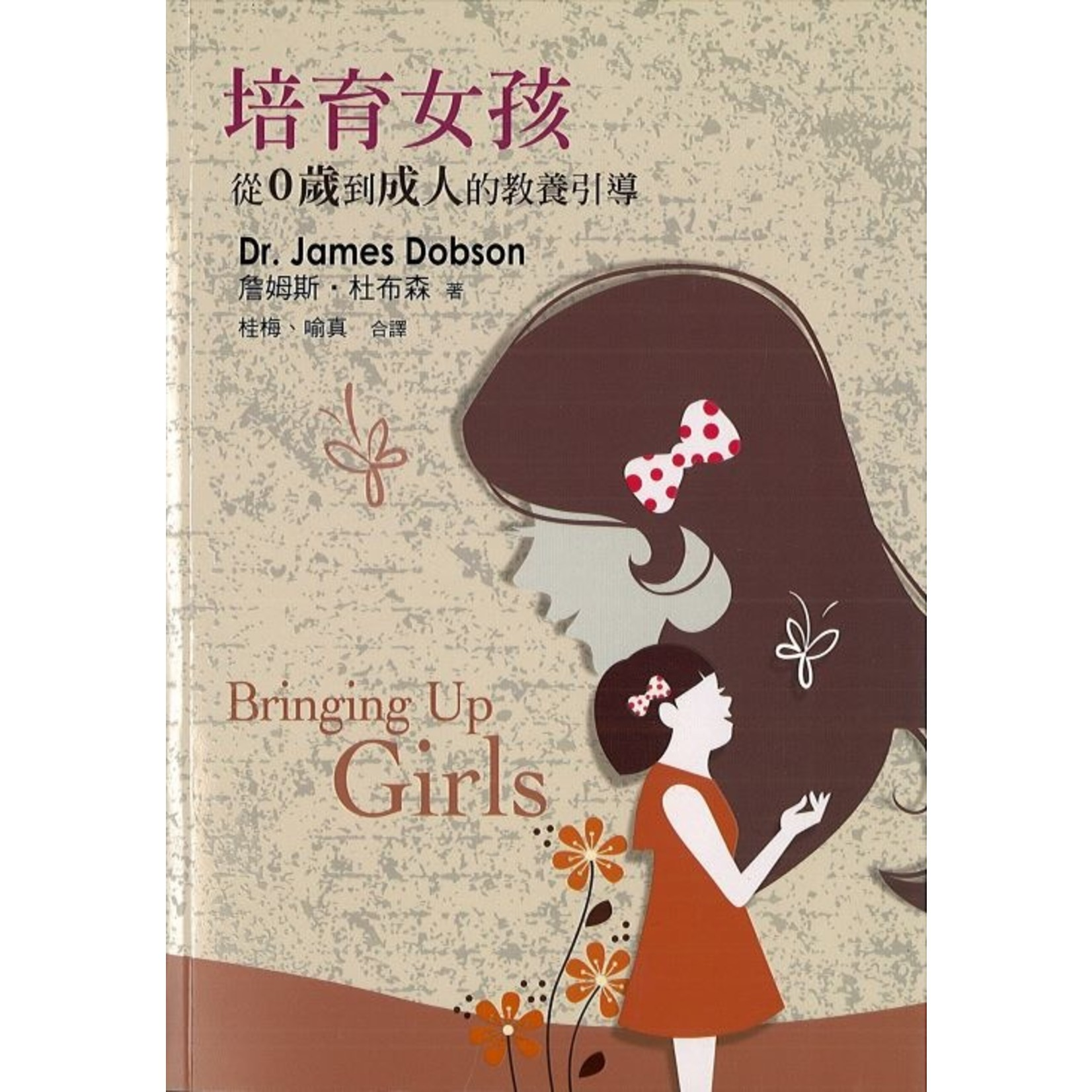 福音證主協會 Christian Communication Inc 培育女孩:從0歲到成人的教養引導 Bringing Up Girls: Practical Advice and Encouragement