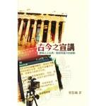 香港浸信會神學院 Hong Kong Baptist Theological Seminary 古今之宣講:講壇上之古典聖經和當今的修辭