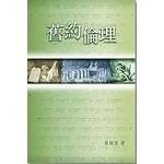香港浸信會神學院 Hong Kong Baptist Theological Seminary 舊約倫理