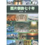 禤浩榮 (HK) 圖片新約七十年