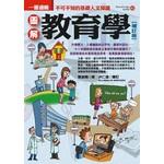 易博士 easybooks 圖解教育學(增訂版)